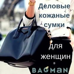 8d69b25e1b2b Сумка уже давно стала обязательным элементом любого образа, особенно для  девушки. Особенно важными являются сумки для официальных или торжественных  событий.